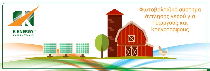 φωτοβολταϊκά για γεωργούς και κτηνοτρόφους Κύπρος