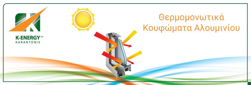 Θερμομονωτικά Κουφώματα Αλουμινίου Κύπρος
