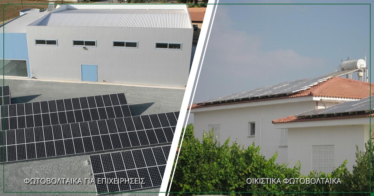 fotovoltaika gia epixeiriseis kai oikistika kypros