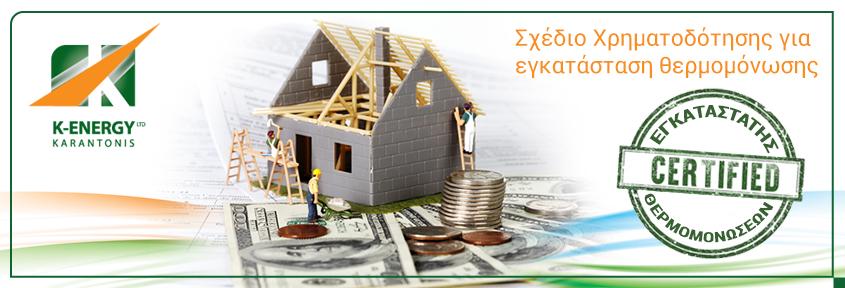 Σχέδιο Χρηματοδότησης για εγκατάσταση Θερμομόνωσης Οροφής