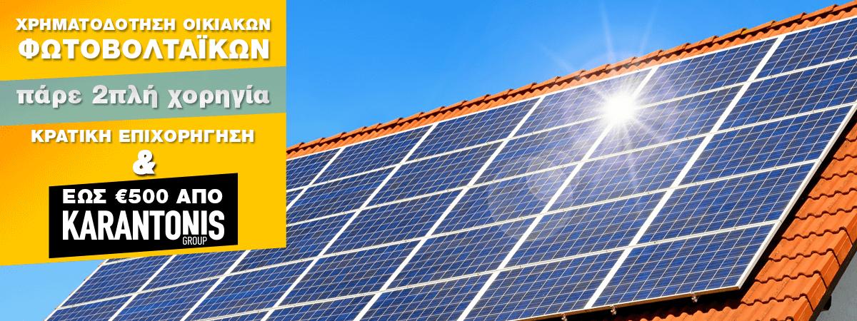 Διπλή Επιχορήγηση Οικιακών Φωτοβολταϊκών